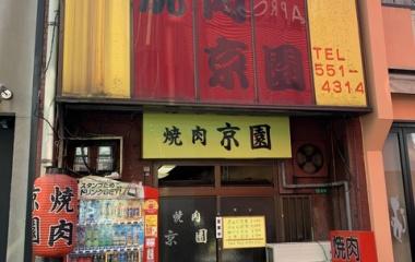『小倉北区に行ったら避けては通れない・・『焼肉 京園』』の画像