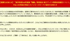 【重要なお知らせ】乃木坂46関連のイベントが中止祭り・・・