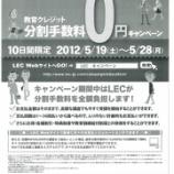 『5/28まで!!教育クレジット0円キャンペーン☆』の画像