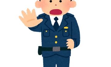 警察が盗撮関連の検索履歴がある者へターゲッティング広告を使ってメッセージ「盗撮は犯罪 誰かが見てる」