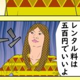 『ブスの行きつけ美容院とママ友の節約法③』の画像