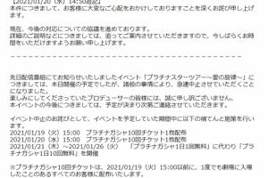 【ミリシタ】イベント「プラチナスターツアー」開催中止の詳細は追って案内予定(追記)