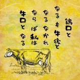 『鶏口牛後』の画像