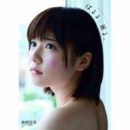 AKB ぱるること島崎遥香さんの写真集が発売!! アイドルファンマスター