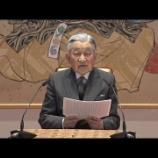 『【ビデオ】天皇陛下85歳 平成最後の誕生日会見(2018年12月23日)』の画像
