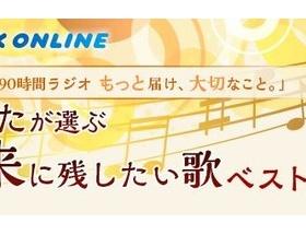 【悲報】NHK「あなたが選ぶ未来に残したい歌ベスト90」にAKB入らず