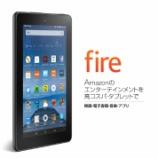 『アマゾンの「Fire タブレット 8GB」が4,980円で買えてしまう現在』の画像