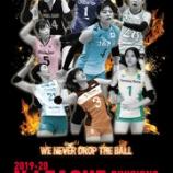 『Weekly Volleyball V-2 3レグ 最終週 最終日/全国6人制バレーボールリーグ総合男女優勝大会』の画像