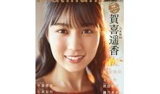 """さすが乃木坂46のセンター! 賀喜遥香すげードアップでこの""""美""""!!!"""