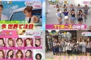 【K-POP】日テレ「TWICEに日本の女子中高生が熱狂 デビュー前だが認知度80%」