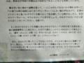 滋賀県のゲームセンター の警告文が過激すぎるwwwwwwwwwwww