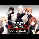 『艦これのMMD VR動画が可愛らしくて楽しい&画面の向こうと目の前の差』の画像