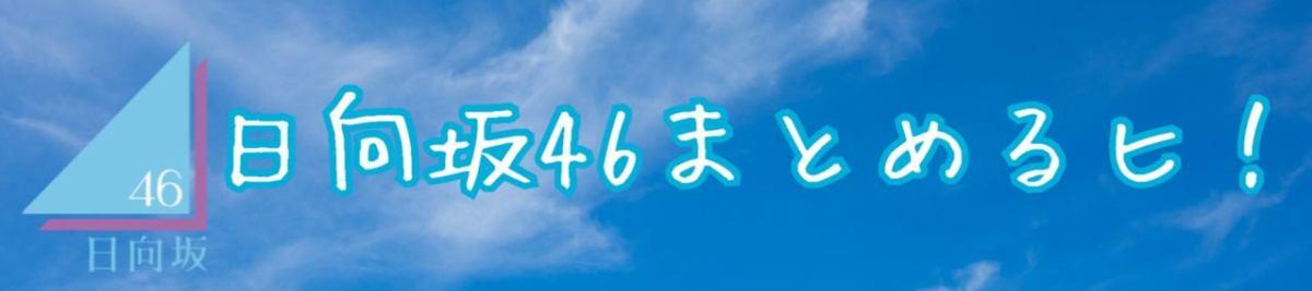 日向坂46まとめるヒ! イメージ画像