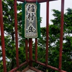 稲村ヶ岳登山と打ち合わせという名の飲み会