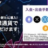 『Axiory(アキシオリー)が、入金方法に仮想通貨を6種類追加!』の画像