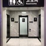 『中国、トイレも年々綺麗になっていきます。』の画像