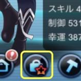 『【フィッシングスーパースターズ】v5.6.9アップデート内容のご案内』の画像
