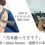 『【速報】奇跡の楽曲!!!AkiraSunset×杉山勝彦 コラボ曲『Go To You』公開へ!!!!!!』の画像