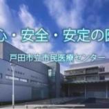 『戸田市市民医療センターをご存知ですか?戸田市の広報番組ふれあい戸田で紹介されています。』の画像