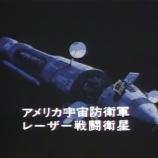 『衛星兵器っていいよね……』の画像
