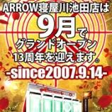 『9/14 ARROW寝屋川池田 周年』の画像