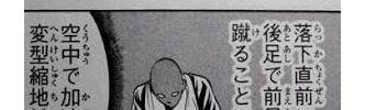 【悲報】漫画家さん、物理法則でとんでもない嘘をついてしまうwwwwww(画像あり)