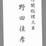 『内閣総理大臣 野田佳彦』の画像