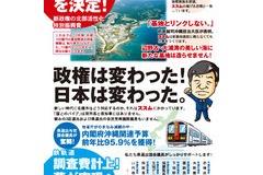 【世論調査】鳩山内閣の支持率8% 沖縄県民対象・・・毎日新聞