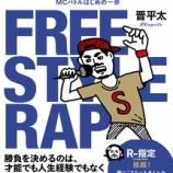 『フリースタイル・ラップの教科書 MCバトルはじめの一歩 - 晋平太』の画像