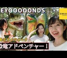 『【OMAKE】BEYOOOOONDS《三島スカイウォーク》恐竜アドベンチャー!』の画像