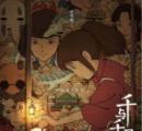 【画像】中国での「千と千尋の神隠し」宣伝ポスターがこちらwwwwwwwwwww