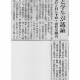『岡崎市議会が大学生との意見交換会を10月におこないます!!』の画像