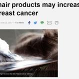 『髪の毛の染色と乳がんの関係』の画像