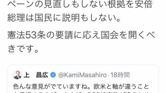 蓮舫さん、上昌広氏のデタラメグラフを引用RTし安倍首相を非難→ツィート削除して逃亡へ
