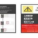 『JR九州 ~運行情報のご案内を充実~多言語による情報案内を実施します!【2017年3月4日~】』の画像