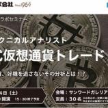 『ボリ平の仮想通貨投資セミナーin北海道!!(2/24)』の画像