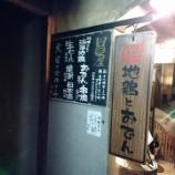 『京都・四条烏丸の町家風居酒屋@円屋 錦でおでん🍢』の画像