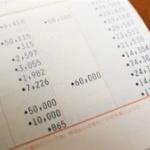 銀行の通帳記入を1年ぐらいやらなかった結果wwwwwwwwwww