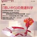 【記事評】小特集 インターネットとゲームへの依存(心理学ワールド91号)