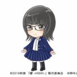 『欅坂46公式ゲームアプリ「欅のキセキ」×映画『響 -HIBIKI』コラボ 鮎喰響ミニキャラビジュアル本日公開!:』の画像