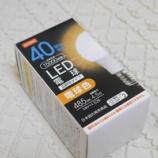 『LED電球が100円に! 電気代が約10分の1になる!!』の画像
