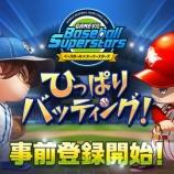 『【ベボスタ】ひっぱりバッティング野球RPG事前登録開始!』の画像