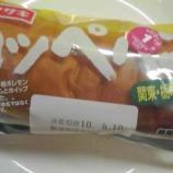 『関東栃木レモンとヤマザキパンのコラボレーション』の画像