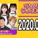 『[動画]2020.05.21 MBSラジオ「アッパレやってまーす! 木曜日」 【=LOVE(イコールラブ) 大谷映美里】』の画像