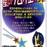 『星空観察の頼もしい助っ人★星空案内人とださんの活動案内が、戸田市役所東側一階ロビーに展示されています。市民大学講座の案内もあります!今年は戸田で星空を楽しみませんか?』の画像