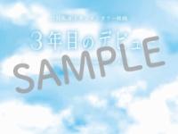 【日向坂46】映画グッズ詳細キタァァ!!!!!!!!!!