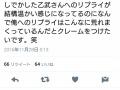 乙武洋匡さん、8ヶ月ぶりにツイッターを再開しボッコボコに叩かれる