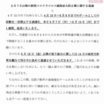 駿東ボーイズ応援団