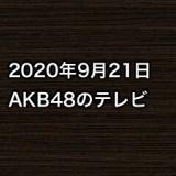 2020年9月21日のAKB48関連のテレビ