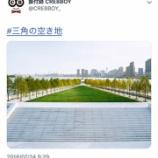 『【乃木坂46】アンダー3作連続!『三角の空き地』振り付けはCRE8BOY氏が担当した模様!!!』の画像